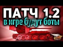 Стрим — ТЕСТ ПАТЧА 1.2 — Боты в World of Tanks и новые карты