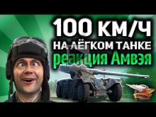 100 км/ч на ЛТ — Реакция Амвэя — Показали разные режимы колё