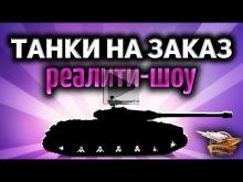 Стрим — ТАНКИ НА ЗАКАЗ — Реалити— шоу