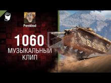 1060 — Музыкальный клип от Perekhod [World of Tanks]