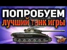 Первый тест— драйв — Объект 279 ранний — Главный танк ЛБЗ 2.0