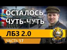 ЛБЗ 2.0 БИТВА БЛОГЕРОВ — Коалиция #4. Часть 17