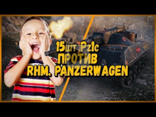 15 ШКОЛЬНИКОВ НА Pz1c против БИЛЛИ на Rheinmetall Panzerwage