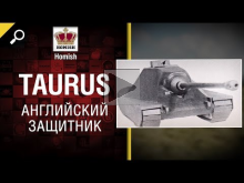 Taurus — Английский Защитник — Нужен ли в игре? — от Homish