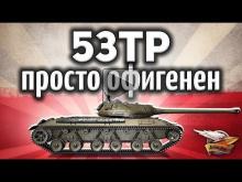 53TP Markowskiego — Я в шоке — Он просто офигенен! — Гайд