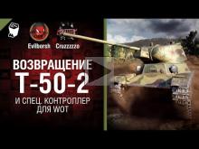Возвращение Т— 50— 2 и спец. контроллер для WoT — Танконовости