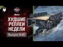 Внезапная позиция — ХРН№95 — от Mpexa [World of Tanks]