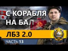 ЛБЗ 2.0 БИТВА БЛОГЕРОВ — Блок #4. Часть 13