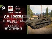 Первая советская ПТ— САУ с башней СУ— 130ПМ на Супертесте — Та