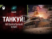 Танкуй! — Музыкальный клип от GrandX [World of Tanks]