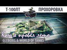 Как я провел лето | Т— 100ЛТ | Прохоровка