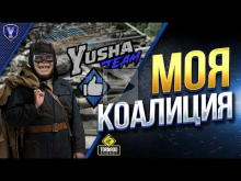МОЯ КОАЛИЦИЯ / ЛБЗ 2.0
