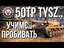 Как пробить 50TP Tyszkiewicza ТТ 9 уровня, Польша #Vspishka