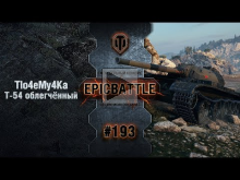 EpicBattle #193: Tlo4eMy4Ka / Т— 54 облегчённый [World of Tan
