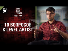 10 вопросов к Level Artist Wargaming [World of Tanks]