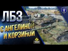 Делаем ЛБЗ 2.0 с ANGELINA031 и Корзиныч