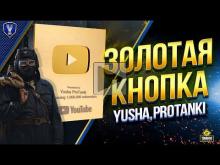 Новая Золотая Кнопка YouTube и Подкаст для Подписчиков