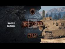 EpicBattle #189: Nonov / Tortoise [World of Tanks]