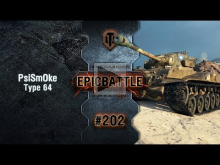 EpicBattle #202: PsiSmOke / Type 64 [World of Tanks]