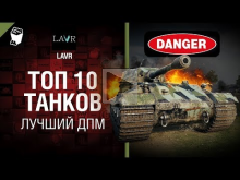Топ 10 танков — лучший ДПМ — от LAVR [World of Tanks]