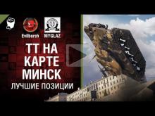 ТТ на карте Минск — Лучшие позиции №22 [World of Tanks]