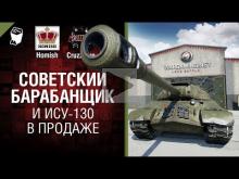 Советский барабанщик и ИСУ— 130 в продаже — Танконовости №247