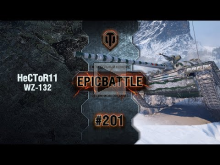 EpicBattle #201: HeCToR11 / WZ— 132 [World of Tanks]