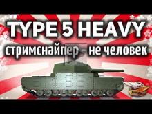 Type 5 Heavy — Кто это: читер или стримснайпер?