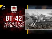 BT— 42 — Фугасный Танк из Финляндии — Нужен ли в игре? — от H