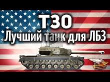 T30 — Лучший танк для ЛБЗ 2.0 — Альфа, башня и броня. Что ещ