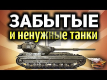 Стрим — Забытые и ненужные танки в World of Tanks