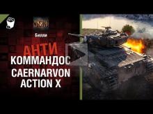 Caernarvon Action X — Антикоммандос №58 — от Билли [World of