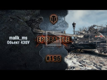 EpicBattle #196: malik_ms / Объект 430У [World of Tanks]