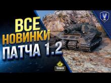 Почти Все Новинки Патча 1.2 / Карты / Боты / ЛБЗ