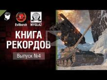 Книга рекордов №4 — от Evilborsh и MYGLAZ [World of Tanks]