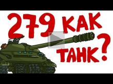 Объект 279. Обзор танка — Танковая дичь (анимация)