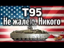 T95 — Не жалею. Никого не жалею