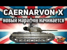 Caernarvon Action X — Новый танк за марафон — Гайд