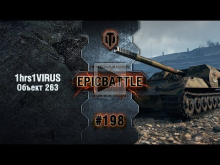 EpicBattle #198: 1hrs1VIRUS / Объект 263 [World of Tanks]