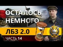 ЛБЗ 2.0 БИТВА БЛОГЕРОВ — Союз #4. Часть 14