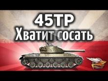 45TP Habicha — Первый нормальный польский танк — Гайд World