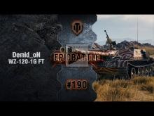 EpicBattle #190: Demid_oN / WZ— 120— 1G FT [World of Tanks]