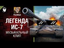 Легенда ИС— 7 — Музыкальный клип от Perekhod [World of Tanks]