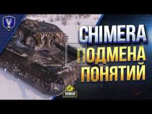 Chimera / Подмена Понятий / Обзор Танка