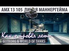 Как я провел лето | AMX 13 105 | Линия Маннергейма