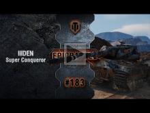 EpicBattle #183: lllDEN / Super Conqueror [World of Tanks]
