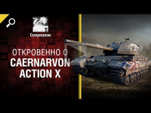 Откровенно о Caernarvon Action X — от Compmaniac [World of
