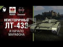 Неисторичный ЛТ— 432 и Начало Марафона — Танконовости №249 —