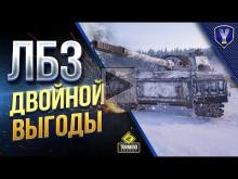 ЛБЗ 2.0 с ДВОЙНОЙ ВЫГОДОЙ
