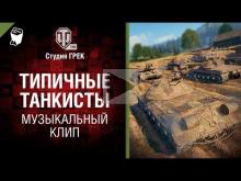Типичные танкисты — Музыкальный клип от Студии ГРЕК [World o